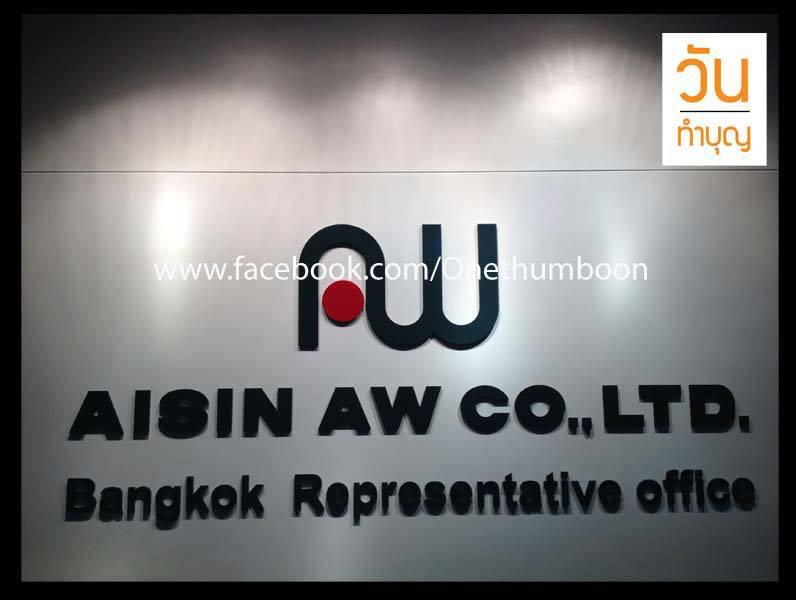 ทำบุญบริษัท Aisin AW Co.,Ltd.
