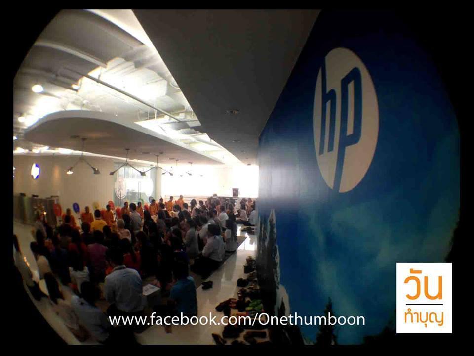ทำบุญบริษัท HP